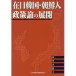 坂中論文の衝撃  『在日韓国・朝鮮人論の展開』 坂中英徳
