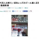「JAPANESE ONLY」の用例について -意図的かどうかが問題なのか? 差別的横断幕「外国人お断り」について-