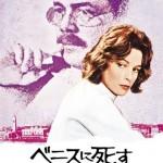 嫌悪に充ちた美と北杜夫と三島由紀夫と園子温 / 「ベニスに死す」ルキノ・ヴィスコンティ