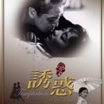 「誘惑」中平康/小粋な大人のロマンティックコメディ