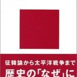 敗戦までの「論理」を問い直す / 「戦争の日本近現代史」 加藤 陽子