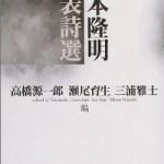 吉本隆明について(1) / 『ぼくが罪を忘れないうちに』