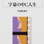 「字幕の中に人生」 戸田奈津子