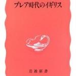 『ブレア時代のイギリス』 山口二郎