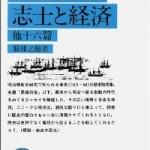 幕末動乱と中国マーケット 【2】南北戦争とイギリスの暗躍 / 「黒船前後・志士と経済」 服部之総