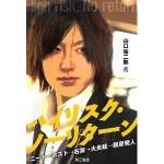 『ハイリスク・ノーリターン』 (山口祐二郎)
