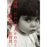 明治以降の琉球人への差別