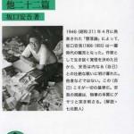 「天皇陛下にささぐる言葉」  坂口安吾 -人の家の世継の話