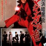 新感覚で登場する文太ギャング「横浜暗黒街 マシンガンの竜」
