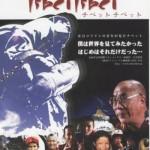 チベット問題を日本が語るならば・・ -「チベットチベット」 キム・スンヨン 【映画】