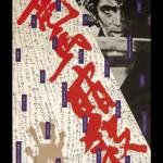 墨痕で描く政治と革命の季節 / 『竜馬暗殺』 黒木和雄