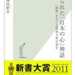 「演歌」というイデオロギー  : 『創られた「日本の心」神話 -演歌をめぐる戦後大衆音楽史』