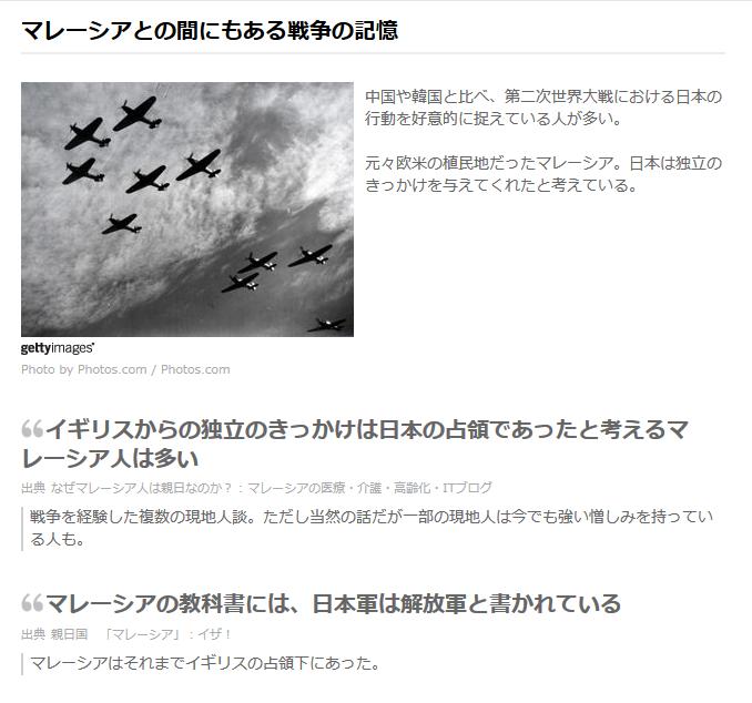 FireShot Screen Capture #057 - '意外と知られていない「親日国・マレーシア」 - NAVER まとめ' - matome_naver_jp_odai_2136443028139645401_&page=1