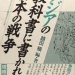 アジアの「親日」国家の歴史教科書を読む ・・・「マレーシアの教科書に大東亜共栄圏のおかげで独立を勝ち取ることができたと書いてある」ってホント?
