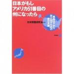 『日本がもしアメリカ51番目の州になったら』(日米問題研究会)を読む ・・・「背後にある謎の組織」疑惑と丸山議員のヘヴン状態について