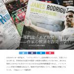『エアインタビュー』問題の本質 -サッカーメディアは「エンターテインメント」か「ジャーナリズム」か